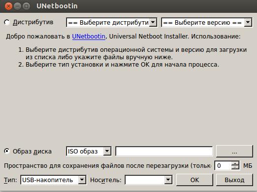 Как создать загрузочный dvd ubuntu